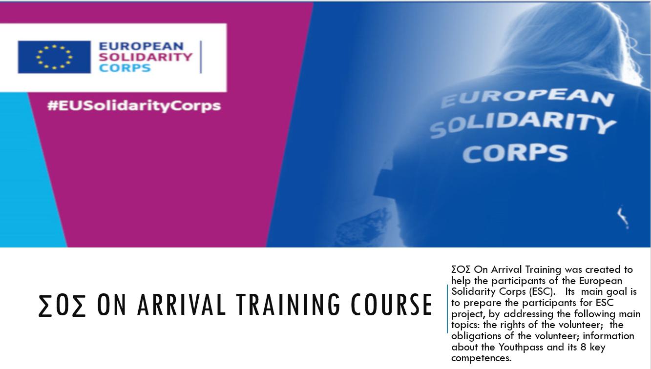 ΣOΣ On Arrival Training Course